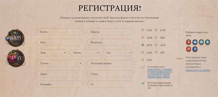 регистрация казино